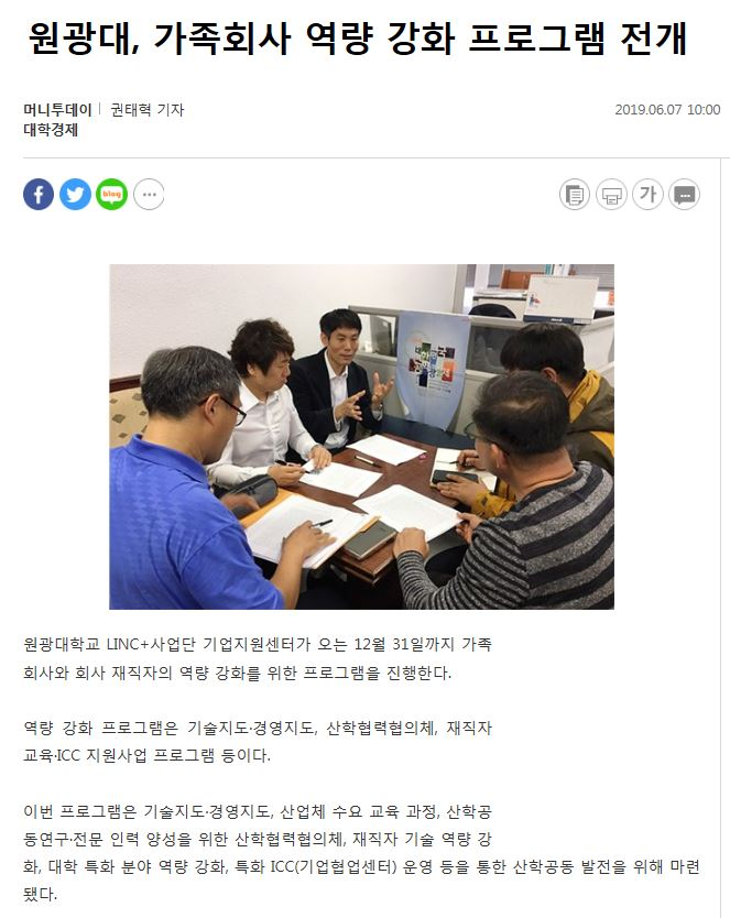 원광대, 가족회사 역량 강화 프로그램 전개