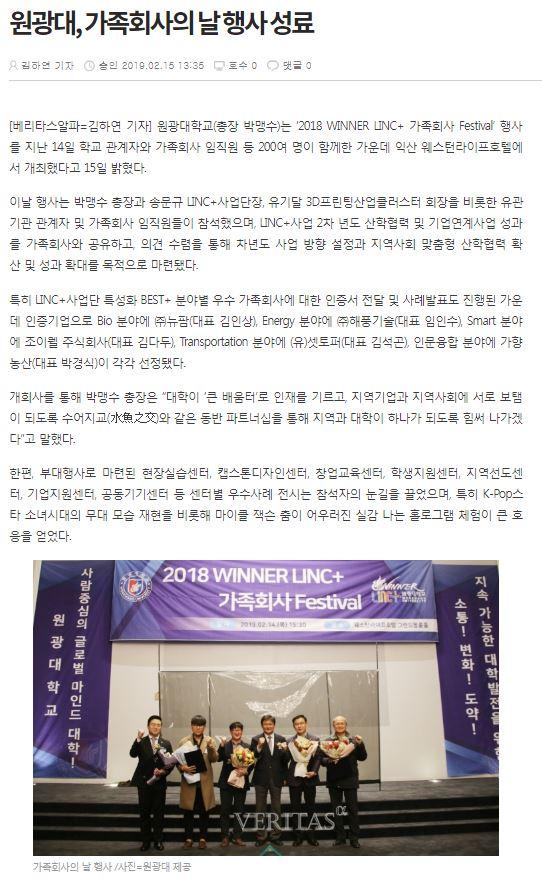 [2019.02.14] 2018 WINNER LINC+ 가족회사 Festival